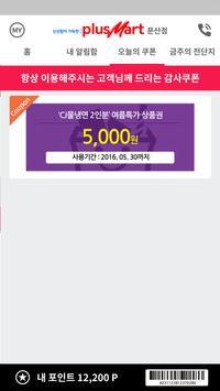 (주)동북쇼핑 문산점 screenshot 2