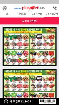 (주)동북쇼핑 문산점 screenshot 3