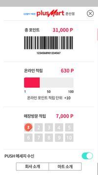 (주)동북쇼핑 문산점 screenshot 4