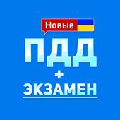 ПДД+Экзамен Украина - 2018 icon