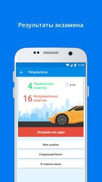ПДД+Экзамен Украина - 2018 screenshot 7