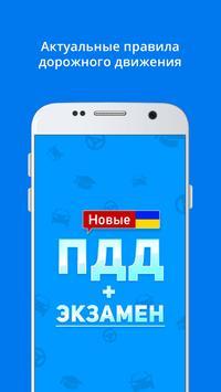 ПДД+Экзамен Украина - 2018 poster