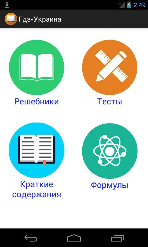 Сайт с гдз украина