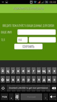 NBP - Недвиж. без посредников poster