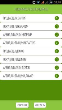 NBP - Недвиж. без посредников apk screenshot