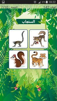 Animals Names in Arabic screenshot 3