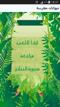 Animals Names in Arabic poster