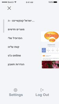 ישראל קונקשיינס poster