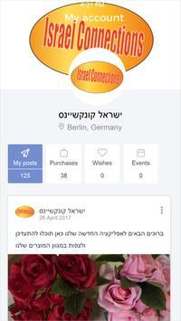ישראל קונקשיינס screenshot 1