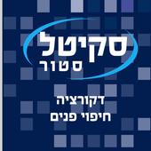 סקיטל סטור icon