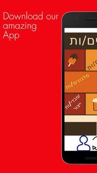דרושים-ווין ג'ובס screenshot 2