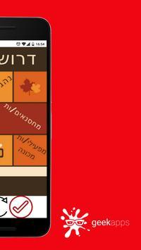 דרושים-ווין ג'ובס screenshot 3