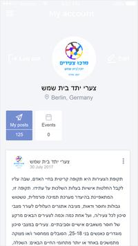 צערי יתד בית שמש screenshot 1