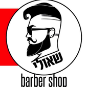 Shauli barber shop icon