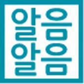 알음알음 icon