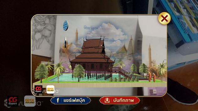 อุบลราชธานี screenshot 7