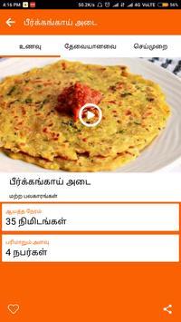 1000 arusuvai samayal tamil food recipes arasan for android apk 1000 arusuvai samayal tamil food recipes arasan captura de pantalla 15 forumfinder Choice Image