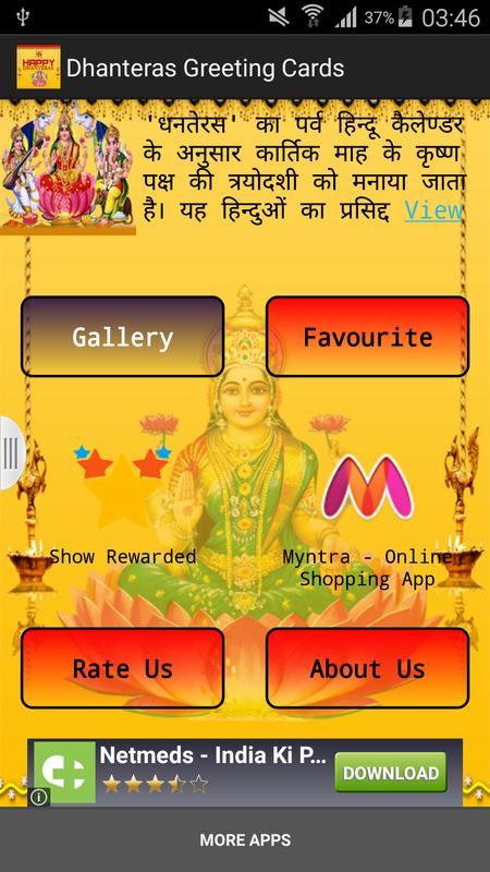 Happy dhanteras greeting cards apk download free entertainment app happy dhanteras greeting cards poster m4hsunfo