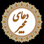 دعا مجیر icon