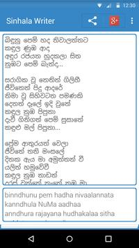 Sinhala Writer captura de pantalla 2