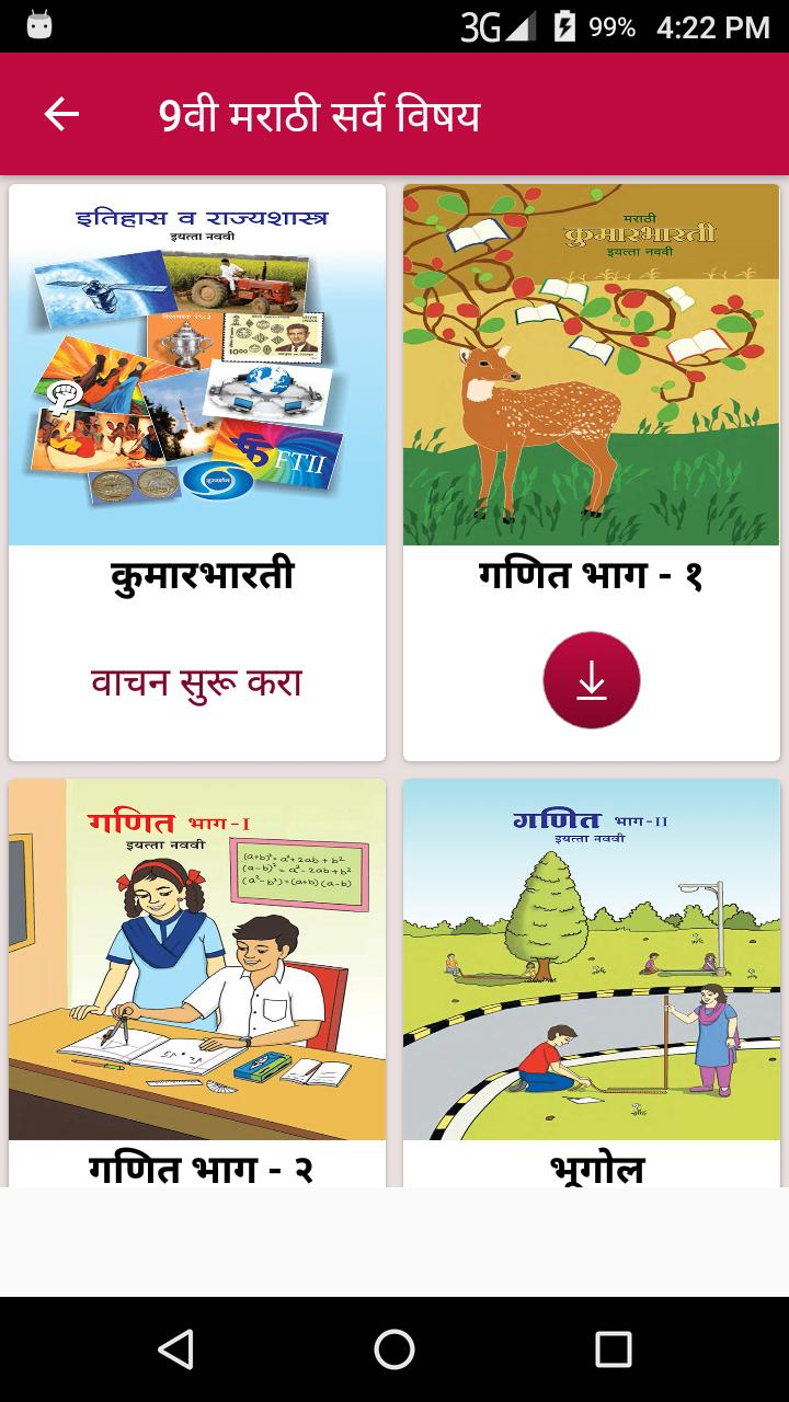 9th Marathi Medium All Books for Android - APK Download