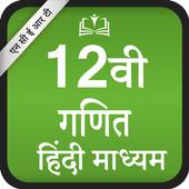 NCERT 12th Maths Hindi Medium icon