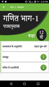 NCERT 12th Maths Hindi Medium screenshot 3
