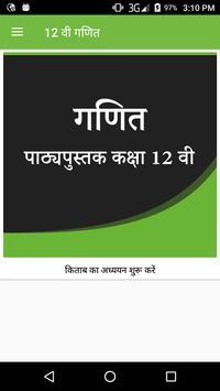 NCERT 12th Maths Hindi Medium poster