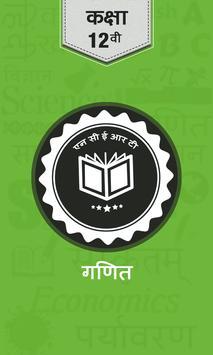 NCERT 12th Maths Hindi Medium screenshot 1