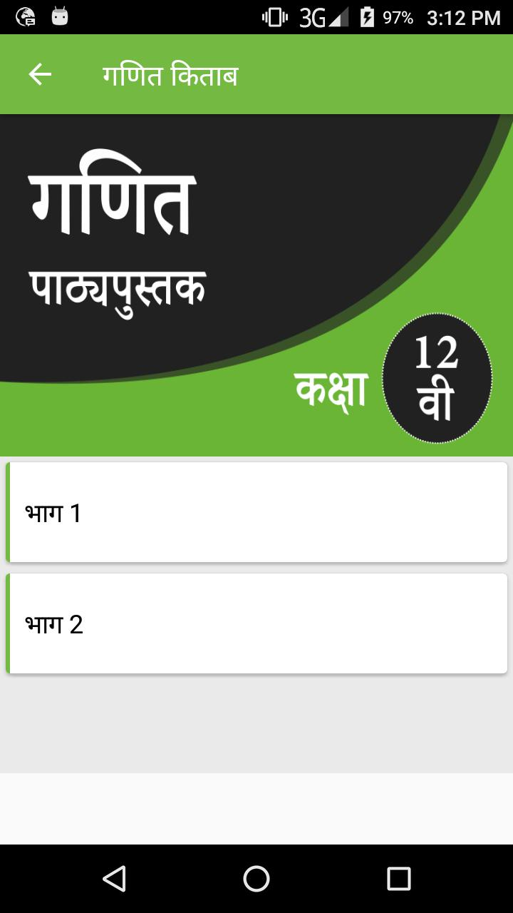 NCERT 12th Maths Hindi Medium for Android - APK Download