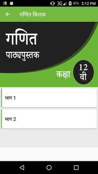 NCERT 12th Maths Hindi Medium screenshot 2