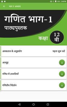 NCERT 12th Maths Hindi Medium screenshot 7