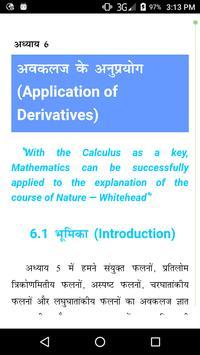 NCERT 12th Maths Hindi Medium screenshot 4