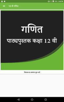 NCERT 12th Maths Hindi Medium screenshot 5