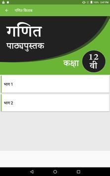 NCERT 12th Maths Hindi Medium screenshot 6