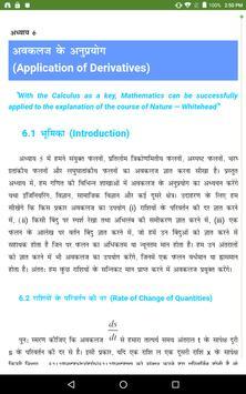 NCERT 12th Maths Hindi Medium screenshot 8