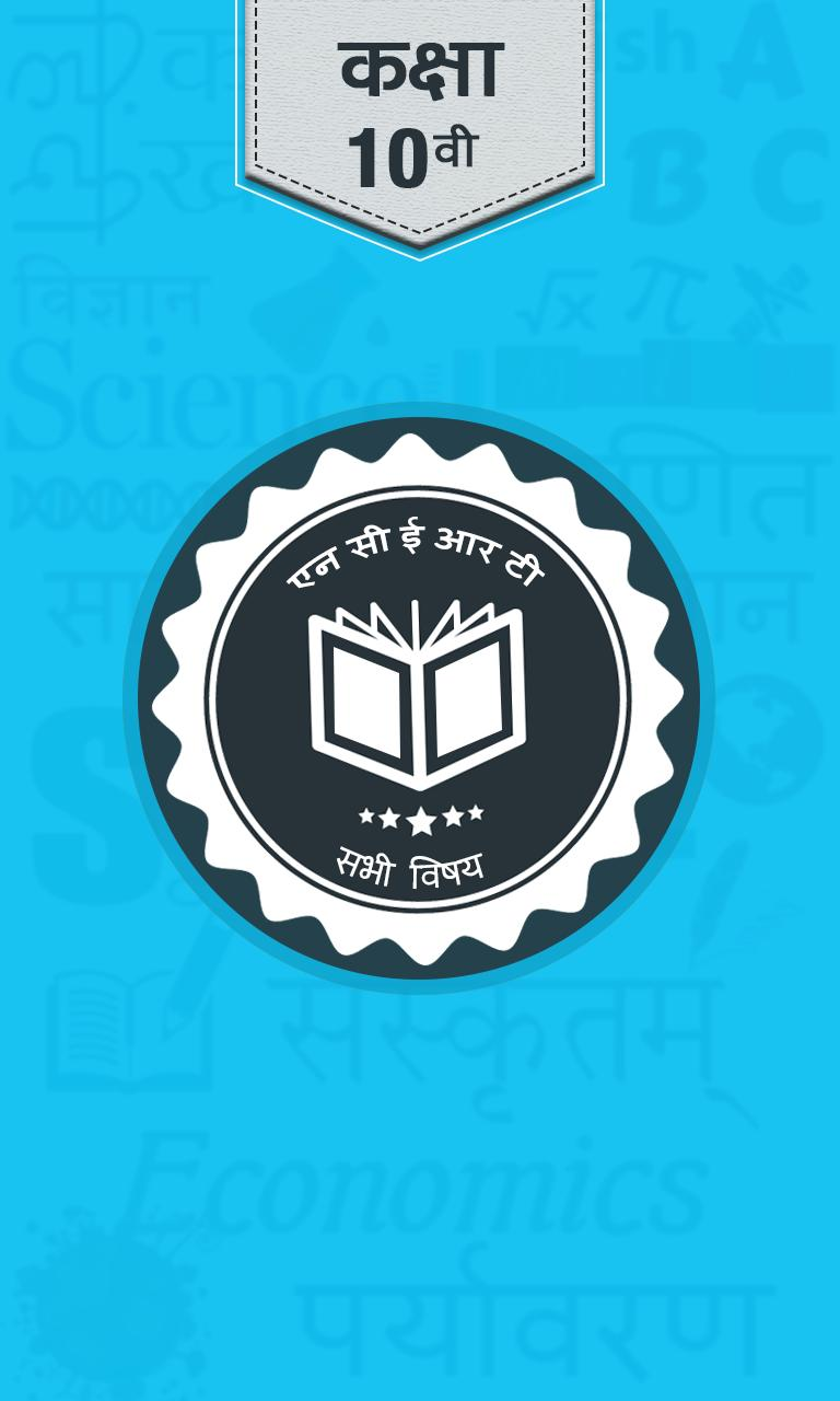 NCERT 10th All Subject [Hindi Medium] FREE for Android - APK Download