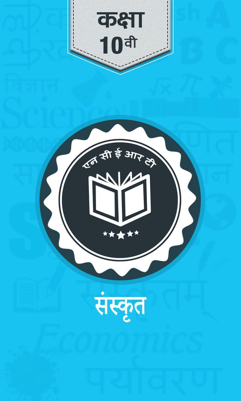 NCERT 10th Sanskrit for Android - APK Download