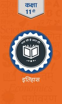 NCERT History Books for 11th, UPSC - Hindi Medium for