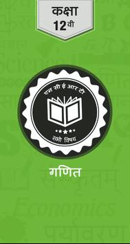 NCERT Class 12th PCM All Books Hindi Medium poster