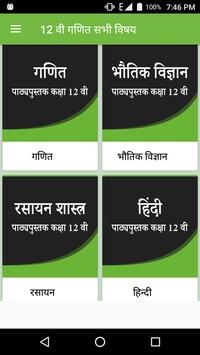 NCERT Class 12th PCM All Books Hindi Medium screenshot 1