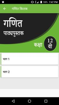 NCERT Class 12th PCM All Books Hindi Medium screenshot 2