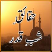 Haqaek E Shab e Qadar icon