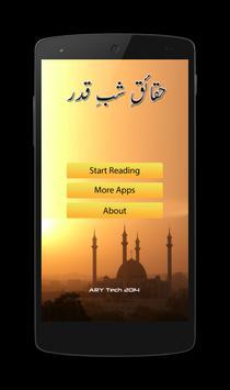 Haqaek E Shab e Qadar apk screenshot