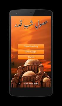 Shab e Qadar ka Hasool screenshot 1