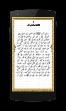 Shab e Qadar ka Hasool screenshot 3