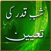 Shab e Qadar Ki Taiyon icon