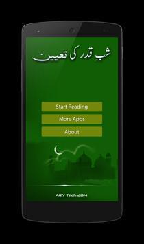Shab e Qadar Ki Taiyon apk screenshot