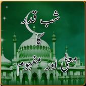 Shab e Qadar Ki Mani or Mafhom icon