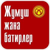 Биргебиз icon